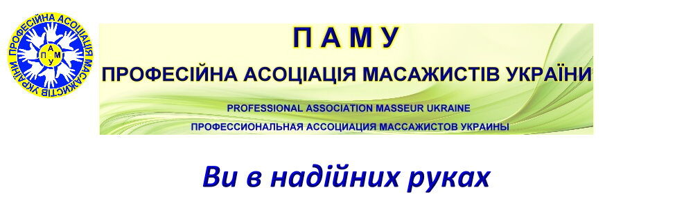 Професійна Асоціація масажистів України